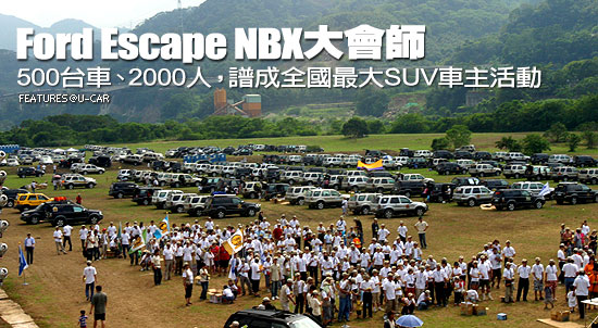 Ford Escape NBX大會師-500台車、2000人,譜成全國最大SUV車主活動