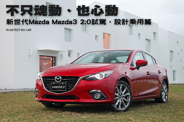 不只魂動、也心動─新世代Mazda Mazda3 2.0試駕,設計乘用篇