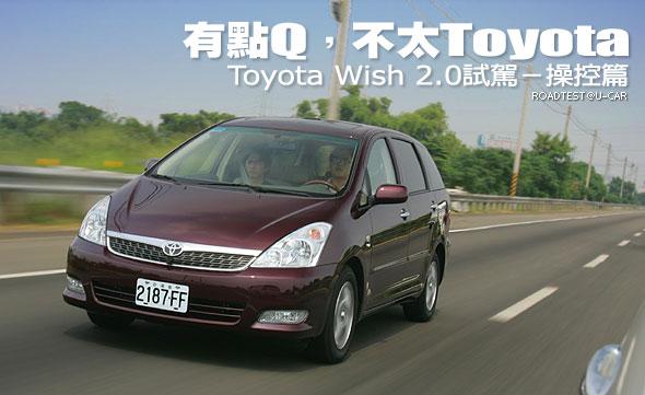 有點Q,不太Toyota-Toyota Wish 2.0試駕,操控篇