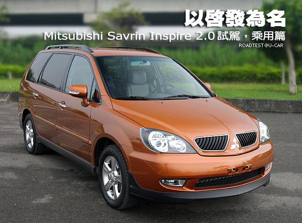 以啟發為名-Mitsubishi Savrin Inspire 2.0試駕,乘用篇