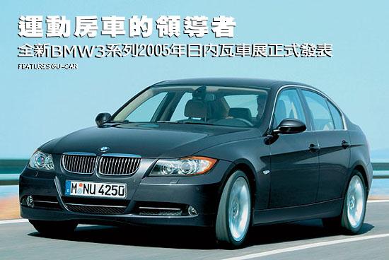 運動房車的領導者-全新BMW3系列明春日內瓦車展正式發表