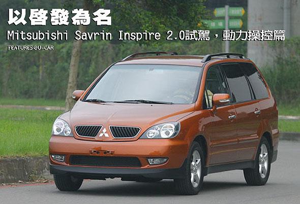 以啟發為名─Mitsubishi Savrin Inspire 2.0試駕,動力操控篇