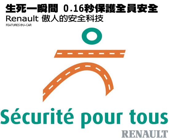 生死一瞬間 0.16秒保護全員安全-Renault傲人的安全科技