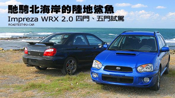 馳騁北海岸的陸地鯊魚 Impreza WRX2.0 四門、五門試駕,外觀內裝篇