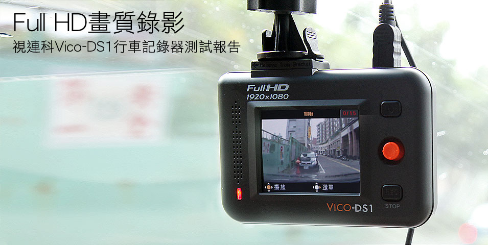 Full HD畫質錄影 視連科Vico-DS1行車記錄器測試報告