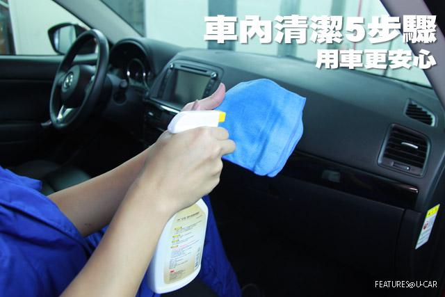 車內清潔5步驟,用車更安心