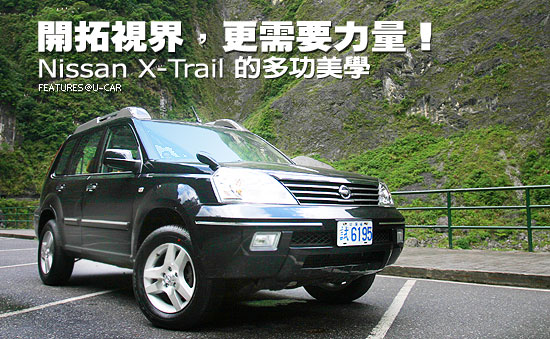 開拓視界,更需要力量!-Nissan X-Trail的多功美學
