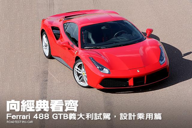 向經典看齊─Ferrari 488 GTB義大利試駕,設計乘用篇