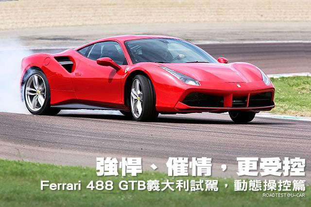 強悍、催情,更受控─Ferrari 488 GTB義大利試駕,動力操控篇