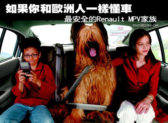 如果你跟歐洲人一樣懂車!-最安全的RENAULT MPV家族