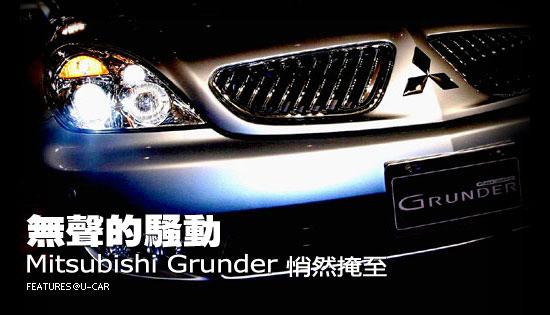 無聲的騷動-Mitsubishi Grunder悄然掩至