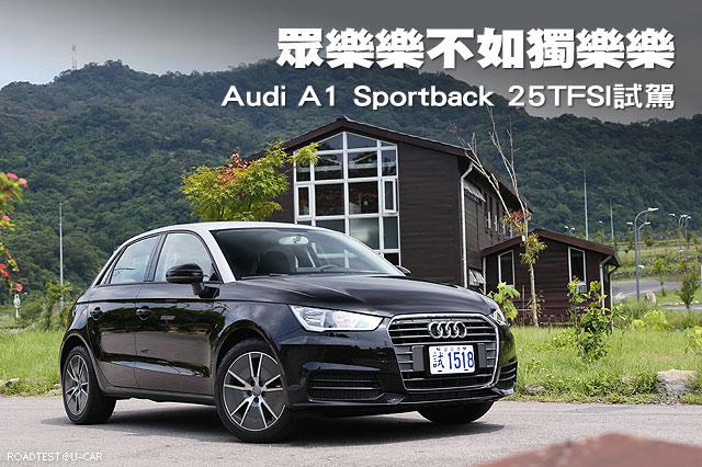 眾樂樂不如獨樂樂─Audi A1 Sportback 25TFSI試駕
