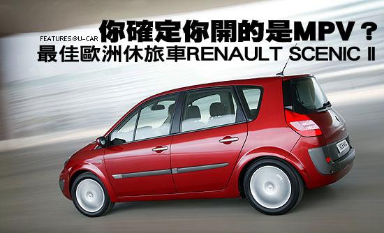 你確定你開的是 MPV?-歐洲最佳休旅車 Renault Scenic II