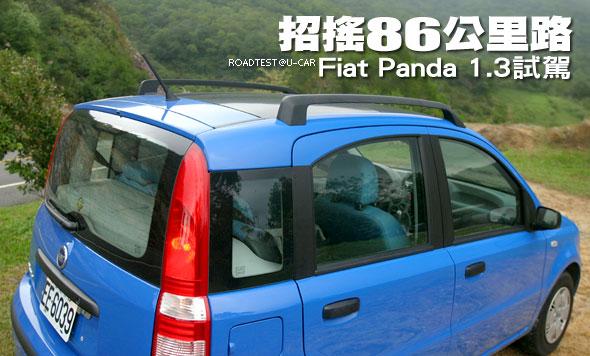 招搖86公里路-Fiat Panda 1.3試駕
