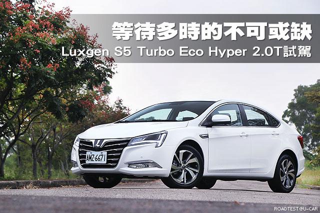 等待多時的不可或缺─Luxgen S5 Turbo Eco Hyper 2.0T試駕
