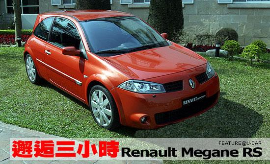 邂逅三小時-Renault Megane RS