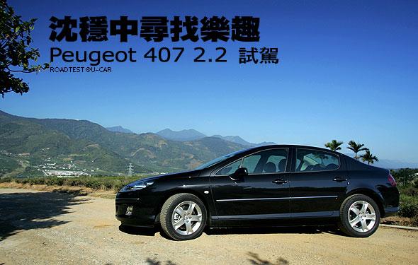 沈穩中尋找樂趣—Peugeot 407 2.2 試駕