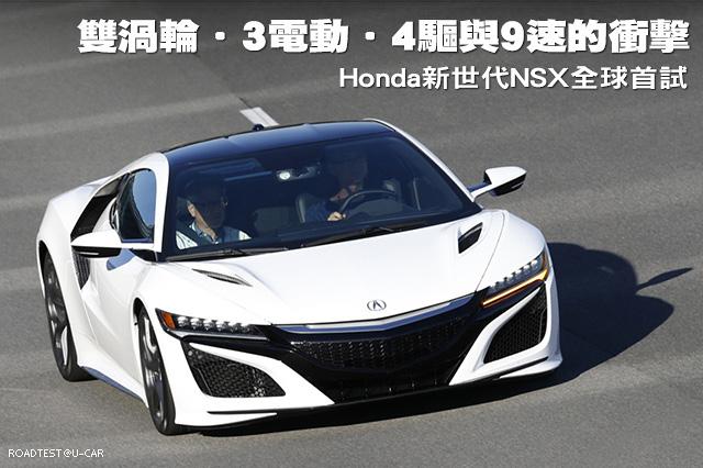 雙渦輪‧3電動‧4驅與9速的衝擊─Honda新世代NSX全球首試