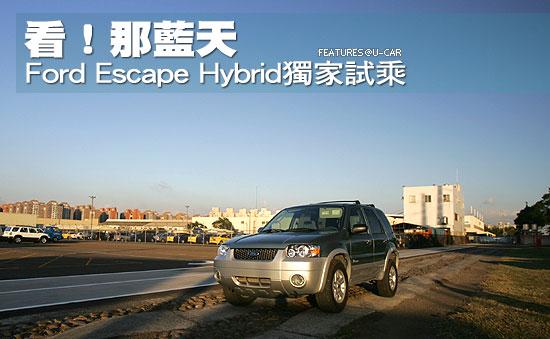 看!那藍天-Ford Escape Hybrid 全台搶先獨家試乘