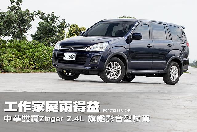 工作家庭兩得益─中華雙贏Zinger 2.4試駕