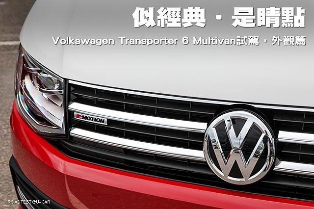 似經典‧是睛點—Volkswagen Transporter 6 Multivan試駕,外觀設計篇