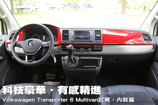 科技豪華‧有感精進—Volkswagen Transporter 6 Multivan試駕,內裝乘用篇