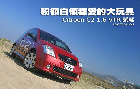 粉領白領都愛的大玩具 - Citroen C2 1.6 VTR試駕
