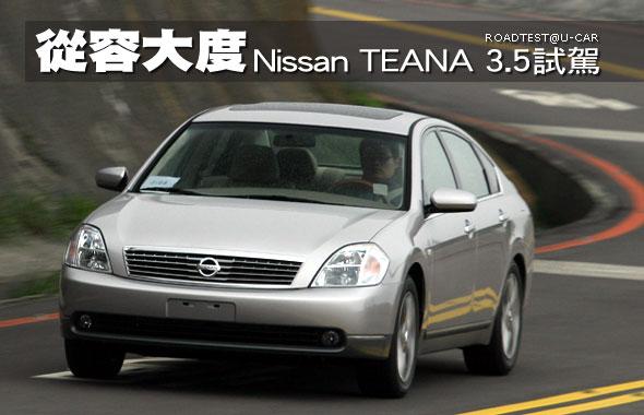 從容大度-Nissan TEANA 3.5試駕
