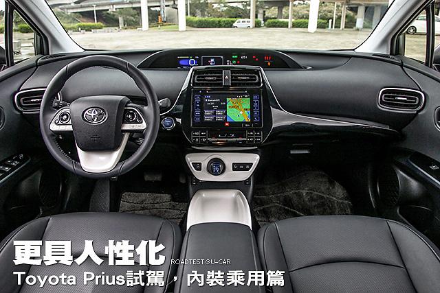 更具人性化─Toyota Prius試駕,內裝乘用篇