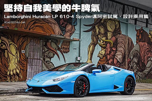 堅持自我美學的牛脾氣─Lamborghini Huracán LP 610-4 Spyder邁阿密試駕,設計乘用篇