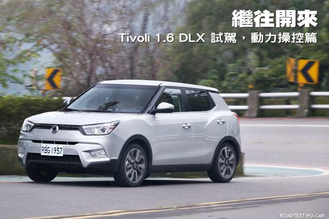繼往開來─SsangYong Tivoli 1.6 DLX 試駕,動力操控篇