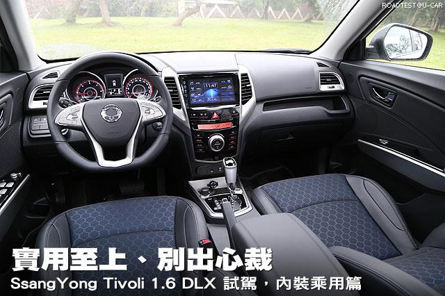 實用至上、別出心裁─SsangYong Tivoli 1.6試駕,內裝乘用篇