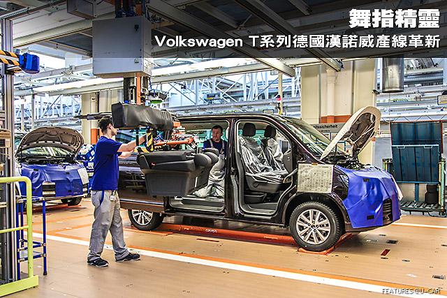 舞指精靈─Volkswagen T系列德國漢諾威產線革新