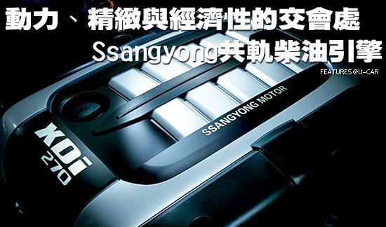 動力、精緻與經濟性的交會處-Ssangyong共軌柴油引擎技術