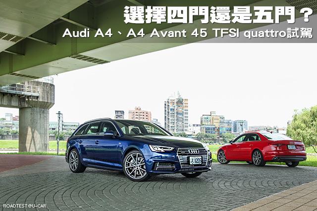 選擇四門還是五門?─Audi A4、A4 Avant 45 TFSI quattro試駕