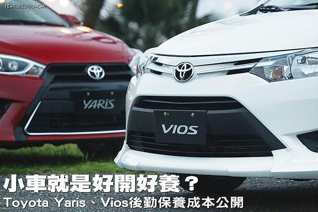小車就是好開好養?Toyota Yaris、Vios後勤保養成本公開