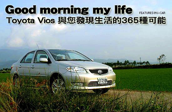 Good morning my life-Toyota Vios與您發現生活的365種可能