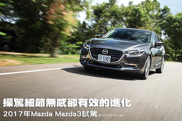 操駕細節無感卻有效的進化—2017年Mazda Mazda3試駕