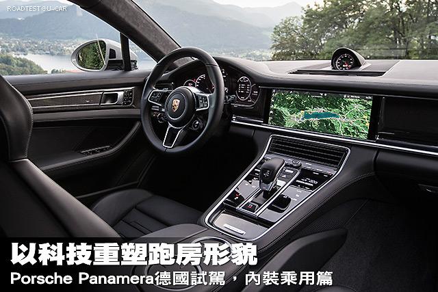 以科技重塑跑房形貌—Porsche Panamera德國試駕,內裝乘用篇