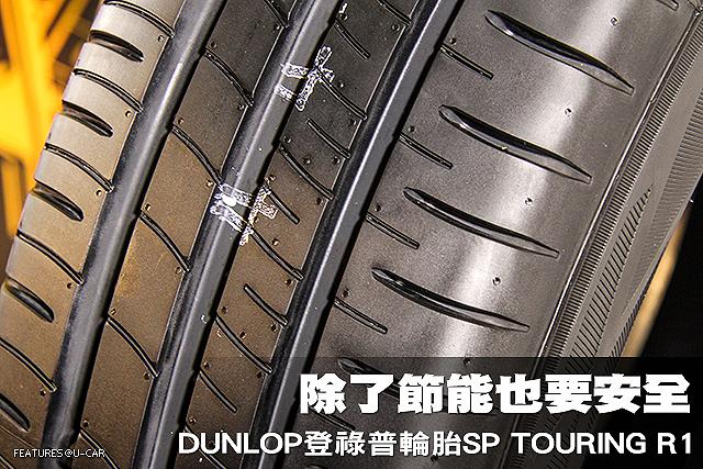 除了節能也要安全,DUNLOP登祿普輪胎SP TOURING R1