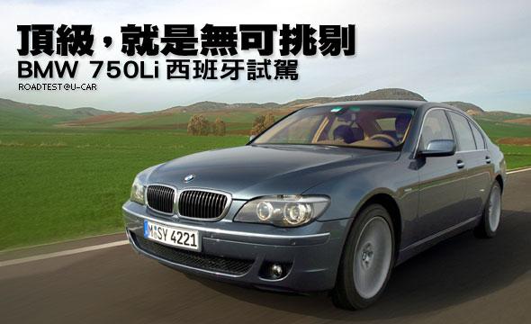 頂級,就是無可挑剔-BMW 750Li西班牙試駕