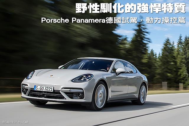 野性馴化的強悍特質—Porsche Panamera德國試駕,動力操控篇