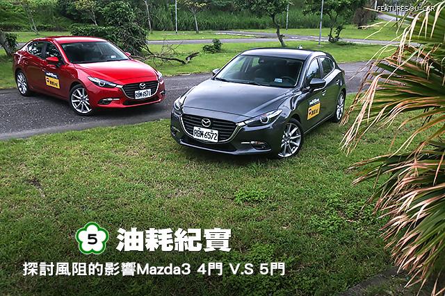 [國道5號油耗紀實]─探討風阻的影響Mazda3 4門 V.S 5門