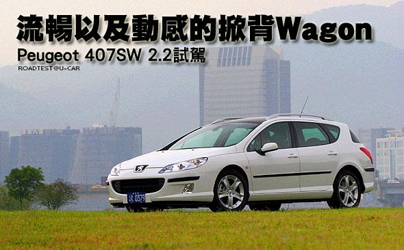 流暢以及動感的掀背Wagon-Peugeot 407SW 2.2試駕