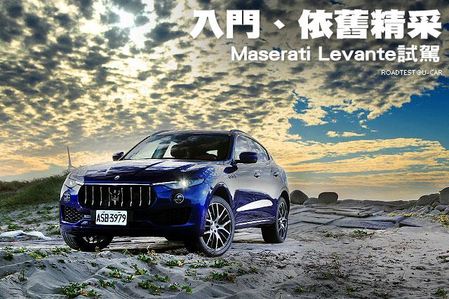 入門、依舊精采─Maserati Levante試駕