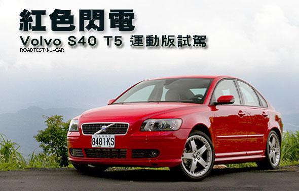 紅色閃電-Volvo S40 T5運動版試駕