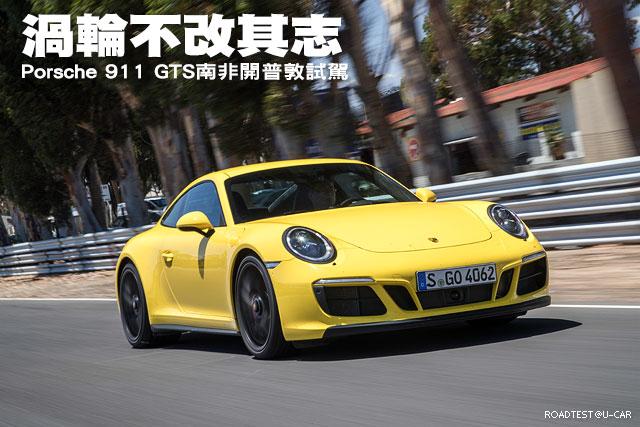 渦輪不改其志─Porsche 911 GTS南非開普敦試駕