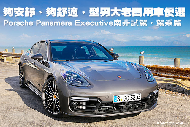 夠安靜、夠舒適,型男大老闆用車優選─Porsche Panamera Executive南非試駕,駕乘篇