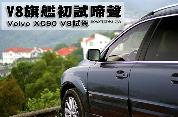 V8旗艦初試啼聲-VOLVO XC90 V8試駕