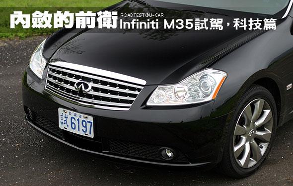 內斂的前衛-Infiniti M35試駕,科技篇